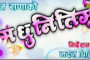 Malati Ko Bhatti | 2012 | DVD
