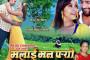 Man Paraye Maya Laye | 2012 | Full Nepali Movie