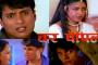 Karja Ragatko | Full Nepali Movie
