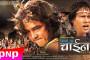 Lahure | 1990 | Full Nepali Movie