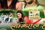 Damdar | 2014 | Full Nepali Movie