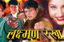 Yug Dekhi Yug Samma | 1991 | Full Nepali Movie