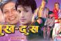 Jiddi   2013   Full Nepali Movie