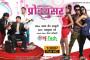 Ma Timro Bhaisake   2012   DVD