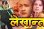 Saubhagya | 2011 | Full Nepali Movie