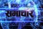 Chattan | 2005 | Full Nepali Movie