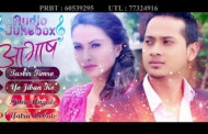 Aavash | Nepali Movie | Full Audio Jukebox