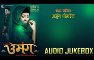 Umanga | Nepali Movie Song Jukebox