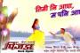 Gadbadi | Episode 37 | Nepali Comedy Serial