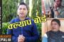 Nischal Basnet & Dharmendra Sewan | It's My Show with Suraj Singh Thakuri