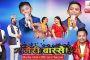 Ulto Sulto, Episode-31, 26-September-2018,  Nepali Comedy Serial