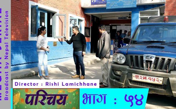 Parichaya   Episode 46   Nepali Serial   Sajha TV
