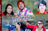 Budo Bigriyo | Rejina Ale Magar & Bhumi Raj Thapa