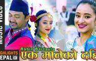 Ek Maneko Dahi | Rabin Bartaula | Marishka Pokharel & Gamvir Bista