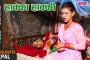 Pirato Ko Gaun | 100 Kada 10 | Swoopna Suman & Trishala Gurung