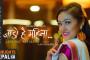 U & I | Episode 1 | Nepali Series