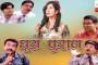 What the Flop | Santosh Lama | Singer