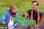 Adrian Pradhan & Prashant Tamrakar | It's My Show with Suraj Singh Thakuri | S02E19