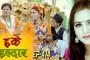 Ulto Sulto    Episode-63    15-May-2019     Nepali Comedy Serial