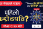 Heroz | 2018 | Full Nepali Movie