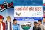 Harke Haldar | Nepali Comedy Serial | 28 June 2019