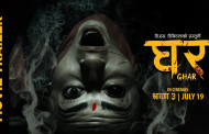 Ghar | 2019 | Official Horror Movie Trailer