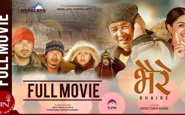 Ko Hu Ma | 2012 | Full Nepali Movie | Sajha TV