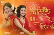 Chitikkai Bha Chhu Re | Sindhu Malla Ft. Aanchal Sharma