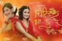 Bhaire | 2018 | Full Nepali Movie