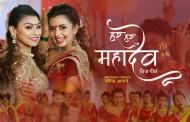 Hara Hara Mahadev | Sahima Shrestha Ft. Neeta Dhungana