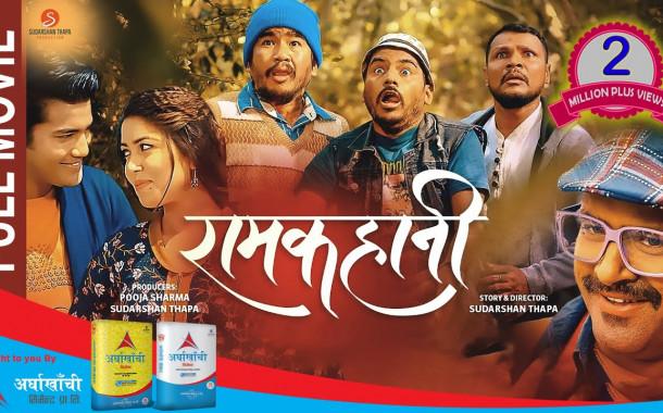 Ko Hu Ma   2012   Full Nepali Movie   Sajha TV