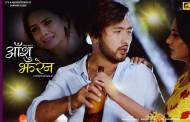 Aanshu Jharena | Biswa Nepali Ft. Sisir Shrestha & Anu Chaulagain