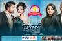 Kri | 2018 | Full Nepali Movie