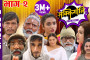 Nepal Lok Star | Kulendra BK | Contestants' Choice Special  | Season 1 | Top 7