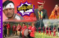 Sakkigoni | Nepali Comedy Serial | Episode-11    Niraula Priyana Acharya