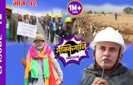 Sakkigoni | Nepali Comedy Serial | Episode-12 | Sitaram Kattel (Dhurmus) Arjun Kumar Sagar