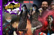 Sakkigoni | Nepali Comedy Serial | Episode-18   Niraula CP Pudasaini Priyana Acharya