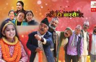 Meri Bassai || Episode-643 || ft. Aayusha Gautam || Feb-25-2020 ||