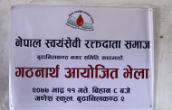 नेपाल स्वयंसेवी रक्तदाता समाज बुढानिलकण्ठ नगर समिति समेत गठन